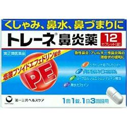 【第(2)類医薬品】【第一三共ヘルスケア】トレーネ鼻炎薬 12錠 ※お取り寄・・・