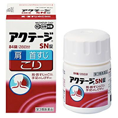 【第3類医薬品】【武田薬品】アクテージSN錠 84錠 ※お取り寄せ商・・・