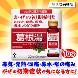 【第2類医薬品】【ツムラ】かぜ内服液 葛根湯S 30ml×3 ※お取り寄せ・・・
