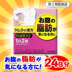 【第2類医薬品】お腹の脂肪が気になる方に【ツムラ】防通散BF 顆粒 48・・・