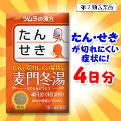 【第2類医薬品】【ツムラ】麦門冬湯エキス顆粒 8包 ※お取り寄せ商・・・
