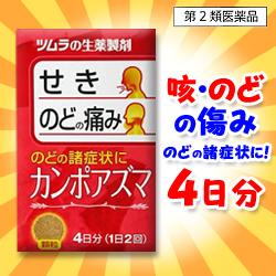 【第(2)類医薬品】【ツムラ】ツムラの漢方 カンポアズマ 8包 ※お取り寄せ・・・