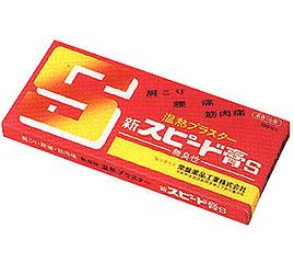 【第3類医薬品】【常盤薬品】新スピード膏S 45g(120枚) ※お取り寄せ商・・・