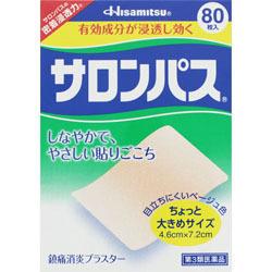 【第3類医薬品】【久光製薬】サロンパス 80枚 ちょっと大きめサイズ(4.6・・・
