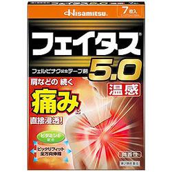【第2類医薬品】【久光製薬】フェイタス5.0 温感 7枚 ※お取り寄せにな・・・