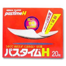 【第3類医薬品】【祐徳薬品】パスタイムH 20枚入