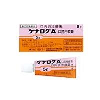 【第(2)類医薬品】【ブリストル・マイヤーズ】ケナログA 口腔用軟膏 5g ・・・