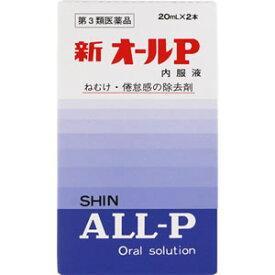 【第3類医薬品】【オール薬品工業】新オールP内服液20ml 2A ※お取り・・・