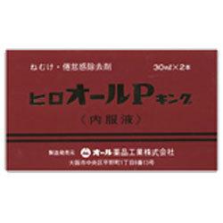 【第3類医薬品】【オール薬品工業】ヒロオールPキング内服液30ml 2・・・