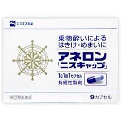 【第(2)類医薬品】【エスエス製薬】アネロン「ニスキャップ」 9カプセル ※・・・