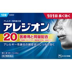 【第2類医薬品】【エスエス製薬】アレジオン20 12錠 ※お取り寄せになる・・・