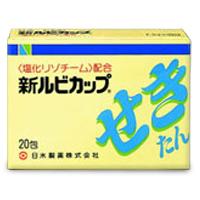 【第(2)類医薬品】【日水製薬】新ルビカップ 20包 ※お取寄せ商・・・