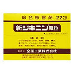 【第2類医薬品】【全薬工業】新ジキニン顆粒 22包 ※お取り寄せになる場合も・・・