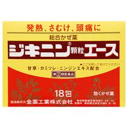 【第(2)類医薬品】【全薬工業】ジキニン顆粒エース 18包 ※お取り寄せにな・・・