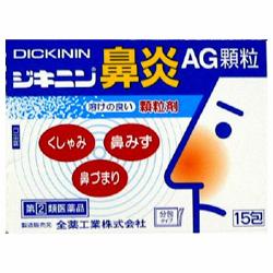 【第(2)類医薬品】【全薬工業】ジキニン鼻炎AG顆粒 15包 ※お取り寄せに・・・