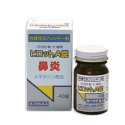 【第2類医薬品】【全薬工業】ピロットA錠 40錠 ※お取り寄せになる場合も・・・