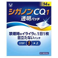 【第1類医薬品】【大正製薬】シガノンCQ1透明パッチ 14枚 ※お取り寄せ・・・