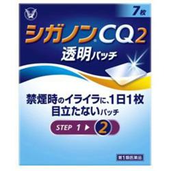 【第1類医薬品】【大正製薬】シガノンCQ2透明パッチ 7枚 ※お取り寄せ商・・・