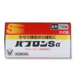 【第(2)類医薬品】【大正製薬】パブロンSα錠 130錠 ※お取り寄せになる・・・