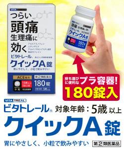 【第(2)類医薬品】【ビタトレール】ビタトレール クイックA錠 小粒 180錠(解・・・