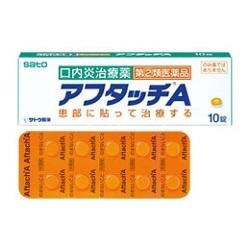 【第(2)類医薬品】【佐藤製薬】アフタッチA 10錠 ☆☆※お取り寄せ商・・・