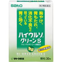 【第2類医薬品】【佐藤製薬】ハイウルソグリーンS 30包 ※お取り寄せ商・・・