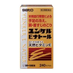 【第3類医薬品】【佐藤製薬】ユンケルEナトール 240カプセ・・・