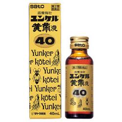 【第2類医薬品】【佐藤製薬】ユンケル黄帝液40(40ml・・・