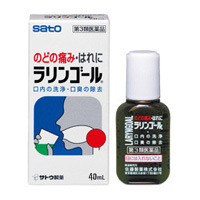 【第3類医薬品】【佐藤製薬】ラリンゴール 40mL ※お取り寄せになる場合・・・