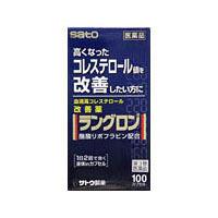 【第3類医薬品】【佐藤製薬】ラングロン 100カプセル ※お取り寄せになる・・・