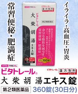 【第2類医薬品】【ビタトレールの漢方薬】ビタトレール 大柴胡湯 エキス錠 36・・・