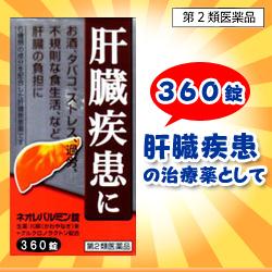 【第2類医薬品】【肝臓疾患薬】ネオレバルミン 錠 360錠 ※お取り寄せ商・・・