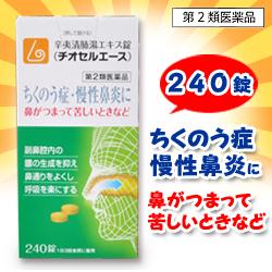 【第2類医薬品】ちくのう症、慢性鼻炎に効く、チオセルエース 240錠(辛・・・