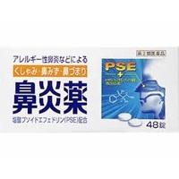 【第(2)類医薬品】【皇漢堂】鼻炎薬A クニヒロ 48錠 ※お取り寄せになる・・・