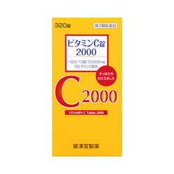 【第3類医薬品】【皇漢堂製薬】ビタミンC錠2000「クニキチ」 320錠 ・・・