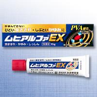 【第(2)類医薬品】【池田模範堂】(新)ムヒアルファEX 15g ※お取り寄・・・