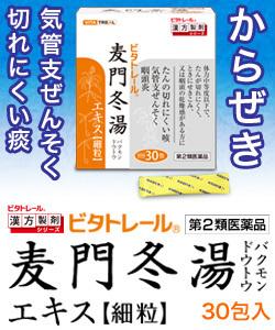 【第2類医薬品】【ビタトレールの漢方薬】ビタトレール 麦門冬湯エキス 細粒 ・・・