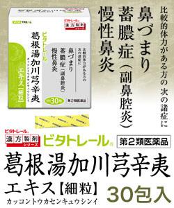 【第2類医薬品】【ビタトレールの漢方薬/鼻炎薬】鼻づまり・ちくのう症(蓄膿・・・