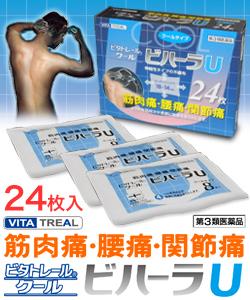 【第3類医薬品】【ビタトレール湿布薬】ビタトレール クールビハーラU 24・・・