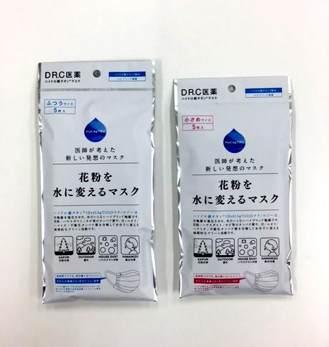 【3袋セット】花粉を水に変えるマスク<小さめサイズ>5枚入 ハイドロ銀チタ・・・
