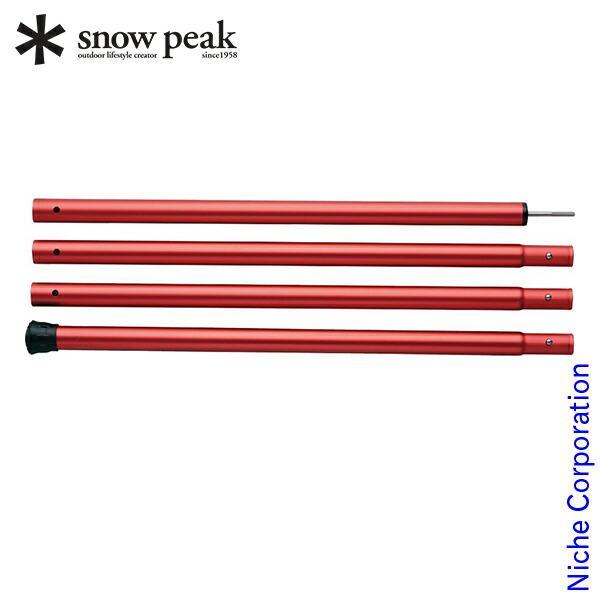 スノーピーク ウイングポールレッド 280cm [ TP-001RD ][P5・・・