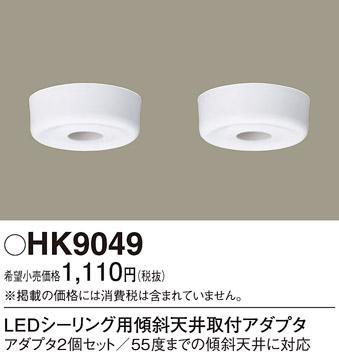 丸形LEDシーリング用傾斜天井取付アダプタHK9049パナソニッ・・・