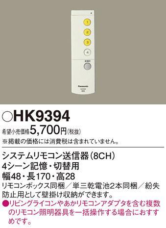 ■HK9394リモコン(複数照明切替用)パナソニックPanasoni・・・