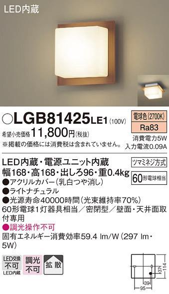 LEDブラケット(電球色)LGB81425LE1[電気工事必要]パナソニックPanasoni・・・