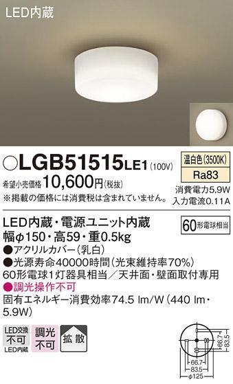 天井直付型・壁直付型LED小型シーリングLGB51515LE1(温白色)(電気工事必要・・・