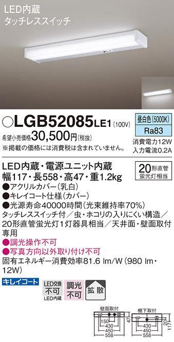 LEDキッチンライトLGB52085LE1タッチレススイッチ(電気工事必要)パナソニッ・・・