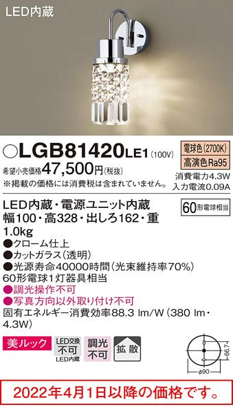 LEDブラケットLGB81420LE1透明カットガラス(電気工事必要)パナソニックPana・・・