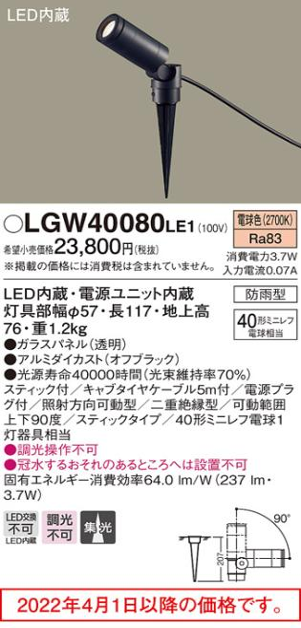 LEDスポットライトLGW40080LE1(コンセント用プラグ付)パナソニックPanasoni・・・