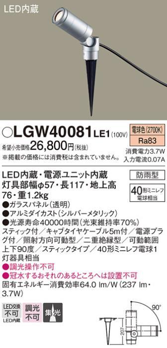 LEDスポットライトLGW40081LE1(コンセント用プラグ付)パナソニックPanasoni・・・