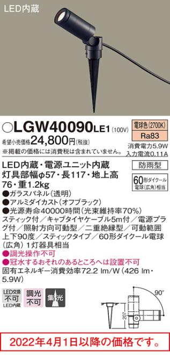 LEDスポットライトLGW40090LE1(コンセント用プラグ付)パナソニックPanasoni・・・